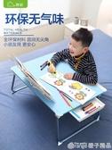賽鯨床上小桌子筆記本電腦做桌大學生寫字台臥室坐地寢室宿舍 (橙子精品)