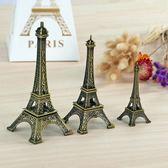 【伊家伊生活美學】巴黎鐵塔金屬模型擺飾- 艾菲爾鐵塔/創意擺件 (高15cm) M618-3