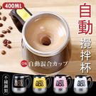 【自動攪拌杯/附蓋子】不鏽鋼馬克杯 咖啡杯 泡茶杯 免沾手快速攪拌黑/黃/粉/白【AAA6300】