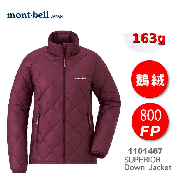 【速捷戶外】日本 mont-bell 1101467 Superior Down Jacket 女 超輕羽絨外套163g(緋紅),800FP 鵝絨,montbell