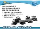 ∥MyRack∥ SeaSucker海吸王 Mini Bomber 小轟炸機型 兩架式真空吸盤式攜車架