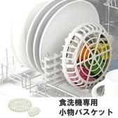 【杰妞】日本製 洗碗機用小物專用籃2入組