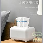 抽紙盒家用客廳創意簡約多功能收納盒茶幾紙巾盒【樹可雜貨鋪】