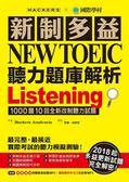 新制多益 NEW TOEIC 聽力題庫解析:2018起多益更新試題完全解密!