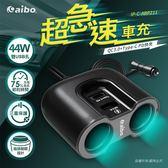 [哈GAME族]免運費 可刷卡●44W大功率●aibo ABP211 超急速帶線車用快充器 PD3.0+QC3.0+雙點菸孔