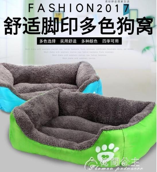 寵物狗窩四季通用秋冬保暖貓窩可拆洗小型犬泰迪圓形狗窩狗狗用品 快速出貨YJT