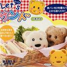 生活雜貨 小熊三明治模具 麵包模具 寶貝童衣