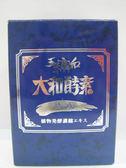 大和酵素~熟成濃縮酵素精華145公克/罐