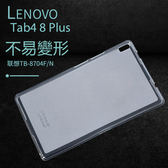 Lenovo Tab4 8.0 Plus 平板皮套 TB-8704F 360全包 超薄 柔軟 防摔 矽膠套 微磨砂 霧面 保護殼 平板套