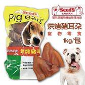*KING WANG*【超值包】聖萊西Seeds《烘烤豬耳朵/豬耳 寵物零食1kg》一公斤耐咬天然/狗狗磨牙