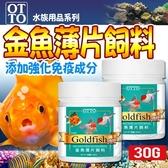 【🐱🐶培菓寵物48H出貨🐰🐹】台灣OTTO》水族用品FF-12M金魚薄片飼料-30g(M)