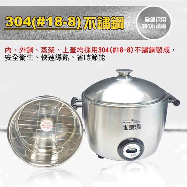 【艾來家電】 【分期0利率+免運】大家源12人份全不鏽鋼養生電鍋 TCY-3222
