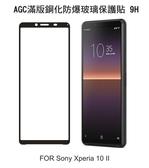 ~愛思摩比~AGC Sony Xperia 10 II CP+ 滿版鋼化玻璃保護貼 全膠貼合 9H