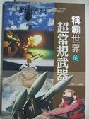 【書寶二手書T9/科學_GZW】稱霸世界的超常規武器-軍事科學1_朗宗亨