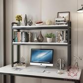 書架簡易桌面小書架置物架辦公室書桌收納【櫻田川島】