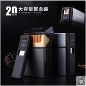 煙盒打火機一體20支裝便攜USB充電點煙器定制照片刻字生日禮品男