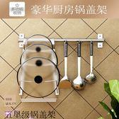 鍋蓋架家用廚房免打孔壁掛可拆卸打孔壁掛式掛式免釘一件免運