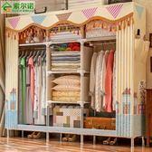 簡易衣柜簡約現代經濟型布衣柜鋼管加粗加固鋼架組裝牛津布藝衣櫥TZGZ 免運快速出貨