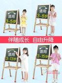 畫板 寶寶畫板雙面磁性小黑板支架式家用兒童可升降畫架白板塗鴉寫字板T