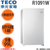 【TECO 東元】99L 小鮮綠新一級節能單門冰箱R1091W 免 送