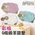 腳踏墊 地墊 造型小綿羊踏墊 [3色可選...