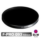 【B+W】F-Pro 093 IR 62mm Dark Red 830 紅外線光學濾鏡 (捷新公司貨)