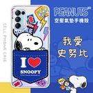 【SNOOPY/史努比】OPPO Reno5 5G 防摔氣墊空壓保護手機殼
