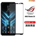 【限時買二送一】華碩 ROG Phone 3 ROG3 Rog 玻璃貼 2.5D 鋼化膜 9H 玻璃保護 螢幕貼