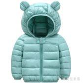 兒童羽絨服 輕薄外套男童女童寶寶秋冬季中小童短款棉襖 BF11641『寶貝兒童裝』