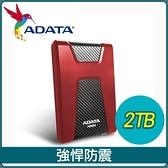 【南紡購物中心】ADATA 威剛 HD650 2TB 悍馬碟 USB3.0 2.5吋外接式硬碟《紅》
