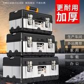 不銹鋼工具箱多功能組合套裝五金家用手提式維修工具收納盒大號鐵 創意空間