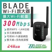 【刀鋒】BLADE WiFi放大器 現貨 當天出貨 台灣公司貨 網路放大器 WiFi 路由器 放大器
