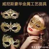 萬圣節成人派對女士半臉性感金色金屬鑲鉆鐵藝面具 化妝舞會公主 美眉新品