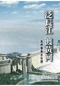 泛長江 渡黃河:我們看南水北調