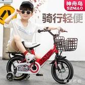 兒童自行車121416-18寸男孩童車腳踏車2-4-8歲兒童單車女孩 LN5109【東京衣社】
