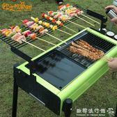 戶外燒烤架 BBQ燒烤爐 5人以上家用全套木炭烤肉工具 igo 『歐韓流行館』
