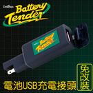 【Battery Tender】 電池U...