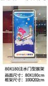 注水門型展架廣告牌設計制作易拉寶X展示架立式門形海報架WY【雙12 聖誕交換禮物】