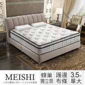 IHouse 美式 護邊強化三線蜂巢獨立筒床墊-單大3.5x6.2尺
