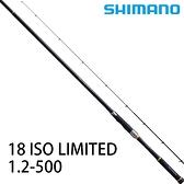 漁拓釣具 SHIMANO 18 ISO LIMITED 1.2-500 [磯釣竿]
