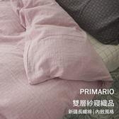 【預購】薄被套 / 雙人 [雙層紗 / 十字淺紫] 長絨棉自然無印;混搭mix&match;翔仔居家