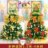 圣誕樹1.2 1.5 1.8 2.1 2.4 3 4米豪華加密圣誕節商城裝飾套餐 好再來小屋