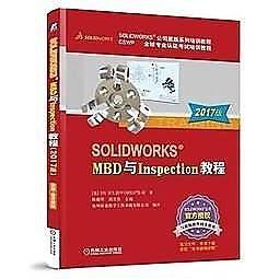 簡體書-十日到貨 R3Y【SOLIDWORKS:MBD與Inspection教程(2017版)】 9787111576884 ...