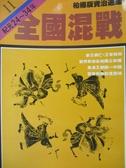 【書寶二手書T6/歷史_NQM】全國混戰_司馬光, 柏 楊, 麥光珪