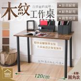 木紋工作桌圓角款 120cm 書桌電腦桌餐桌 DIY日式簡約百搭工業風【NS232】《約翰家庭百貨