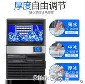 制冰機商用小型奶茶店酒吧KTV大容量冰塊機全自動方形冰塊制作機CY 【Pink Q】