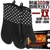 耐高溫350度 2只 商用微波爐烤箱防燙加長厚烘培隔熱硅膠手套 街頭布衣