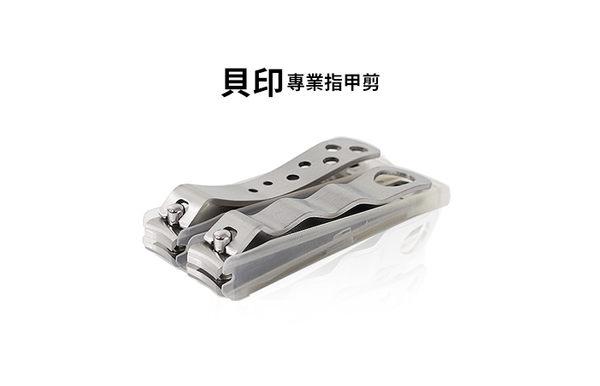 【DT髮品】KAI 貝印 專業頂級不銹鋼 指甲剪/指甲剪刀/指甲刀【0322193】