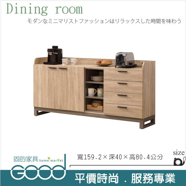 《固的家具GOOD》306-4-AJ 漾水晶5.3尺收納置物櫃【雙北市含搬運組裝】