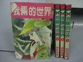 【書寶二手書T9/漫畫書_OTE】我倆的世界_1~4集合售
